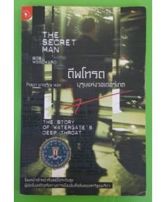 ดีฟโทรต บุรุษแห่งวอเตอร์เกต  ของ BOB WOODWARD  โรจนา นาเจริญ  แปล