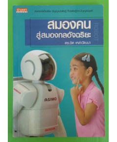 หุ่นยนต์ : สมองคนสู่สมองกลอัจฉริยะ โดย ดร.ชิต เหล่าวัฒนา