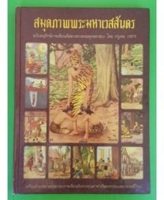 สมุดภาพพระมหาเวสสันดร ฉบับอนุรักษ์ภาพเขียนพิสดารทางพระพุทธศาสนา โดย ครูเหม เวชกร