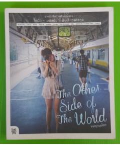 The Other Side of The World จากทุกมุมโลก ของ โดนัท มนัสนันท์