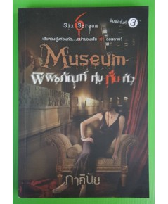 Museum พิพิธภัณฑ์ หุ่น หั่น หัว โดย ภาคินัย