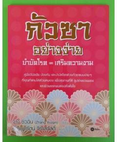 กัวซาอย่างง่าย บำบัดโรค เสริมความงาม  จาง ซิ่วฉิน เขียน  กัญญารัตน์ จิราสวัสดิ์  แปล