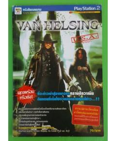 หนังสือเฉลยเกม VAN HELSING
