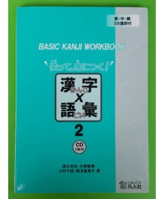 BASIC KANJI WORKBOOK 2