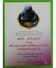 พลังจิต - อิทธิปาฏิหาริย์ นำไปสู่ศรัทธาและประสบการณ์ในพระพุทธศาสนา โดย พันโท นายแพทย์สมพนธ์ บุณยคุปต
