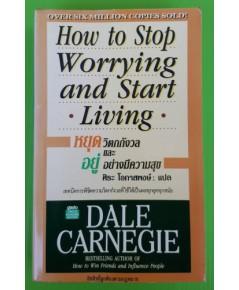 หยุดวิตกกังวลและอยู่อย่างมีความสุข ของ เดล คาร์เนกี  ศิระ โอภาสพงษ์  แปล