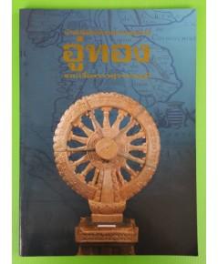 นำชมพิพิธภัณฑสถานแห่งชาติ อู่ทอง และเรื่องราวสุวรรณภูมิ