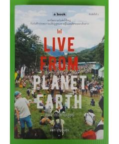 LIVE FROM PLANET EARTH สดจากโลกมนุษย์ โดย แพท บุญสินสุข