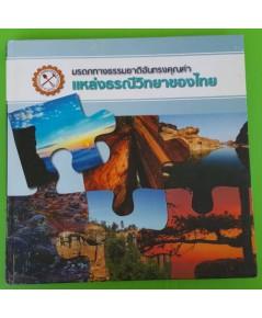 มรดกทางธรรมชาติอันทรงคุณค่า แหล่งธรณีวิทยาของไทย