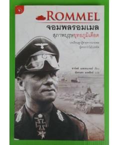 ROMMEL จอมพลรอมเมล สุภาพบุรุษยุทธภูมิเดือด