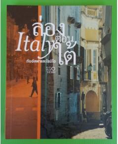 ล่องอิตาลีตอนใต้  กับ อัลฟาและโรมิโอ