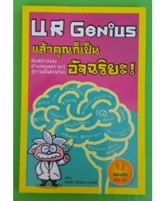 UR Genius แล้วคุณก็เป็นอัจฉริยะ ! โดย เขมทัต พิพิธธนาบรรพ์