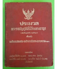 ประมวลพระราชบัญญัติที่มีโทษทางอาญา (พ.ศ.2456-2520)