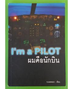 I'm a PILOT ผมคือนักบิน  FLAMINGO เขียน