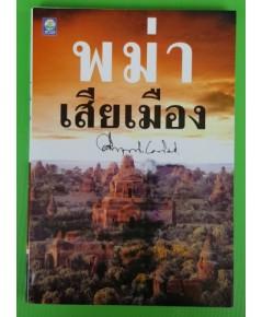พม่าเสียเมือง โดย ม.ร.ว.คึกฤทธิ์ ปราโมช