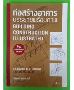 ก่อสร้างอาคารบรรยายพร้อมภาพ เรียบเรียงโดย กิติพงศ์ พลจันทร์ และ ทัต สัจจะวาที