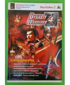 คู่มือเฉลยเกม Dynasty Warriors 4