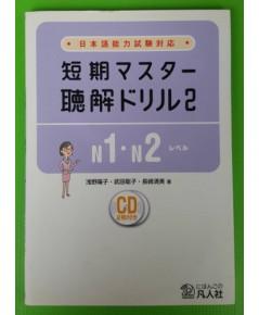 ์N1 - N2 วัดระดับภาษาญี่ปุ่น
