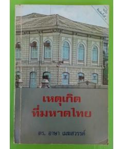 เหตุเกิดที่มหาดไทย โดย ดร.อาษา เมฆสวรรค์
