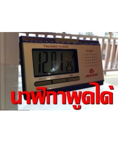 ( YG3007) นาฬิกาอัจฉริยะ พูดบอกเวลา และ อุณหภูมิ เป็นภาษาไทยได้
