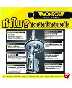 โช๊คอัพ ฟอร์ด เรนเจอร์ T6 4x4 ปี12-16 Monroe Reflex Gold