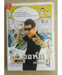 จอห์นเกรียนยู - จอห์น วิญญูและ spkedark.tv (สนพ.มติชน)