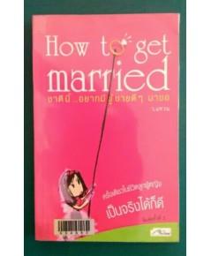 How to get married ชาตินี้..อยากมีผู้ชายดีๆมาขอ - ว.แหวน (สนพ.ใยไหม)