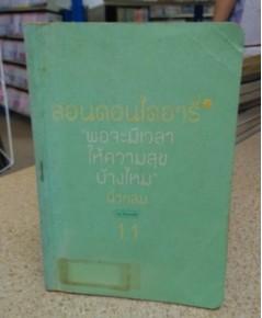 ลอนดอนไดอารี่ 1.1-นิ้วกลม (a book)