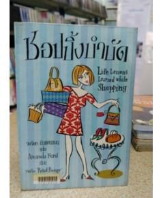 ชอปปิ้งบำบัด life lessons learned while shopping - amanda ford (สนพ.ไซเบอร์ฟิชมีเดีย)