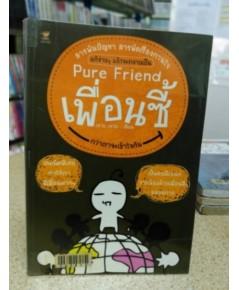 Pure Friend เพื่อนซี้ - เหว่ย เหว่ย (สนพ.Mini Bear)