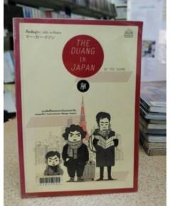 The duang in Japan - เดอะดวง (บันลือ)