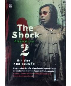 The Shock คืนขนหัวลุก 2 - ดีเจป๋อง กพล ทองพลับ (เนชั่น)