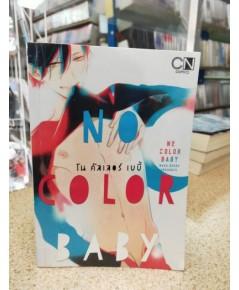 No Color Baby (CN-ลดจ.)