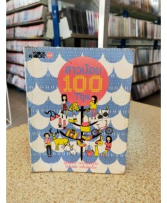 สาวน้อย 100 Trips -เต้ย จรินทร์พร (a book)