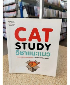 Cat Study วิชาแนะแมว -ทีปกร วุฒิพิทยามงคล (Salmon Books)