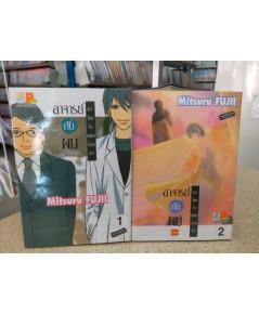 อาจารย์กับผมและโลกใบกลมๆของเรา - Mitsuru Fujii (บงกช)1-2จบในเล่ม
