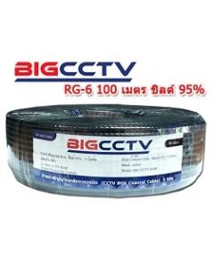 RG6 BIG CCTV ชิลด์ 95(144) 100 เมตร