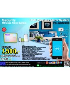 สัญญานกันขโมย GSM 900