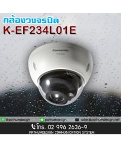 K-EF234L01E 2 Mega pixel ราคา1,3400.-