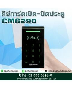 CMG290 เครื่องอ่านบัตรรุ่น CMG290 ชนิด Standalone ราคา 1,650.-