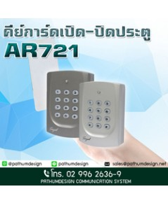 เครื่องทาบบัตร SOYAL รุ่น AR-721H
