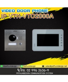Dahua วิดีโออินเตอร์คอม 7 นิ้วชุด IP VTK-VTO2000A-VTH1550CH 2 - ระบบควบคุมประตู