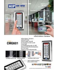 HIP CMG601 เครื่องอ่านบัตรแบบ Standalone รุ่นใหม่กันน้ำ IP68 ราคา 3,500.-