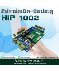 ระบบ Access Control Lift HIP 1002  สินค้ารับประกัน 1 ปี call