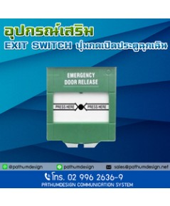 Exit Switch ปุ่มกดเปิดประตูฉุกเฉิน แบบแผ่นพลาสติก ราคา 850.-