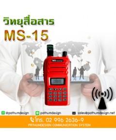 วิทยุสื่อสาร MS-15 MS MARSHAL 5W ราคาพิเศษ 1,800.-