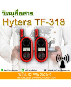 Hytera TF-318  ราคาพิเศษ 1,890.- วิทยุสื่อสาร เครื่องรับส่งวิทยุ สีแดง 0.5 watt