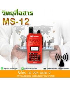 MS-12 MS MARSHAL 5W เครื่องส่งวิทยุสื่อสารขนาดเล็ก ราคาพิเศษ 1,700.-
