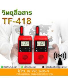วิทยุสื่อสาร TF-418 HYTERA 0.5W เครื่องรับส่งวิทยุสื่อสาร