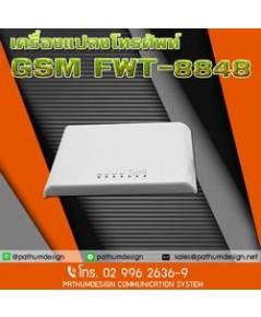 GSM FWT-8848 ราคา 6,900 เครื่องแปลงโทรศัพท์มือถือเป็นโทรศัพท์บ้านรองรับระบบ 3 Gทุกค่ายรับประกัน 1ปี